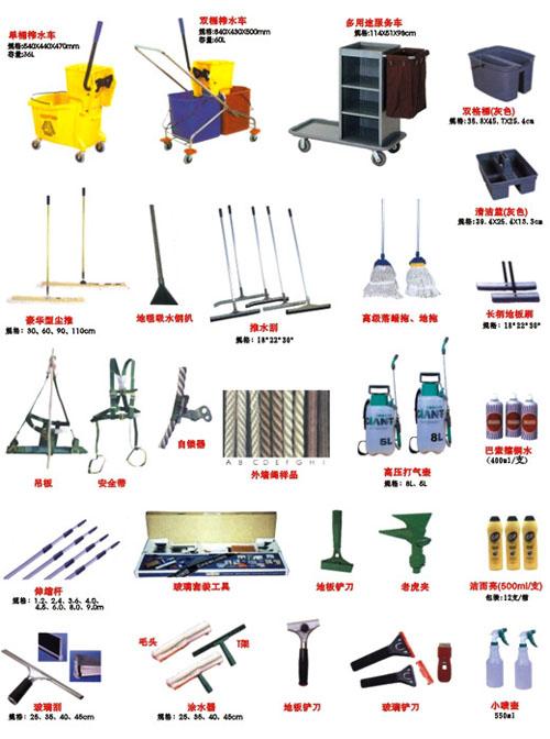 大连保洁-清洁环卫工具